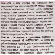 <b>Регулятор роста</b> «<b>Циркон</b>» 50 мл в Москве – купить по низкой ...