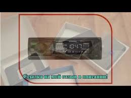 Автомагнитола <b>SoundMAX SM-CCR3071F</b> - YouTube
