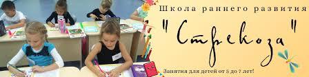 "Школа <b>раннего развития</b> ""<b>Стрекоза</b>"" Наб. Челны | ВКонтакте"