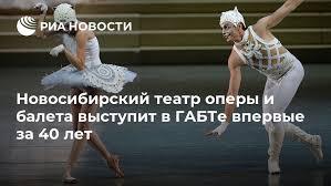 Новосибирский театр оперы и балета выступит в ГАБТе впервые ...