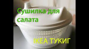 Принцип действия <b>сушилки</b> для зелени <b>Ikea ТУКИГ</b> - YouTube