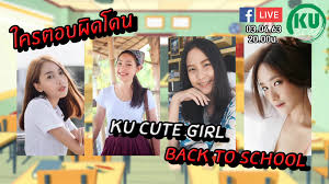 KU <b>Cute Girl</b> - Home | Facebook