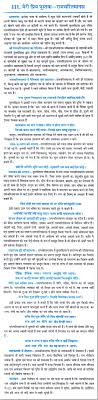 essay my favorite book sample essay of ldquo my favorite book rdquo in hindi essay on ldquomy favorite book ramcharitmanasrdquo in hindi