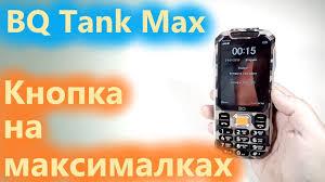 <b>BQ</b> Tank Max - всё по максимуму (почти) - YouTube