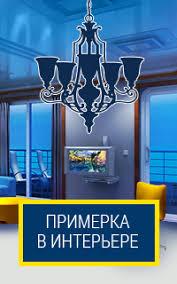 Где в СПб купить <b>люстру</b>? Интернет-магазин КСК-Электро ...