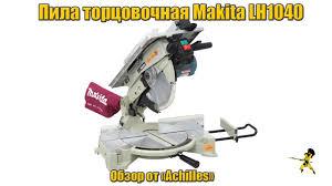 <b>Комбинированная пила Makita</b> LH1040 (обзор АхиллеS) - YouTube