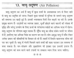 short paragraph on the air pollution in hindi