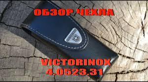 ОБЗОР <b>ЧЕХЛА VICTORINOX</b> 4.0523.31 + хитрость/улучшение ...