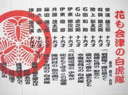 「白虎隊自刃の図」(白虎隊記念館蔵)」の画像検索結果