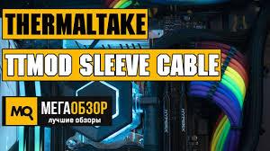 <b>Thermaltake</b> TtMod Sleeve Cable обзор моддинговых <b>кабелей</b> ...