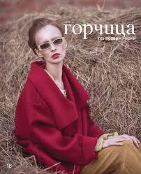 "журнал ""Горчица"" by Gorchica Magazine - issuu"