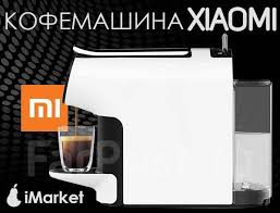 <b>Кофемашина Xiaomi Scishare Capsule</b> Coffee Machine S1103 ...