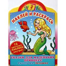 <b>Издательство АСТ</b> Книга-<b>раскраска</b> с наклейками Сказки для ...