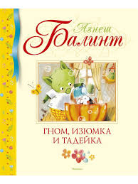 Гном, Изюмка и Тадейка Издательство <b>Махаон</b> 10948411 в ...