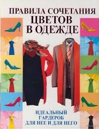 «<b>Правила сочетания</b> цветов в одежде» <b>Э</b>. <b>Пчелкина</b> - купить ...