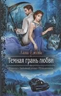 <b>Ежова Л</b>. | Купить книги автора в интернет-магазине «Читай ...