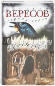 "Книга: ""<b>Избранник Ворона</b>"" - <b>Дмитрий Вересов</b>. Купить книгу ..."