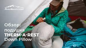 Как сделать сон в походе еще комфортнее? Обзор <b>подушки</b> ...