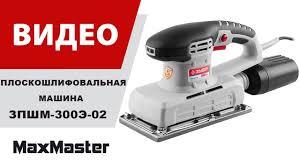 Плоскошлифовальная <b>машина ЗУБР</b> ЗПШМ-300Э-02 - YouTube