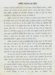 hindi essay hindi essays