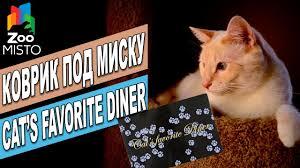 <b>Коврик под миску</b> коту <b>Trixie</b> Cats Favorite Food   Обзор <b>коврика</b> ...