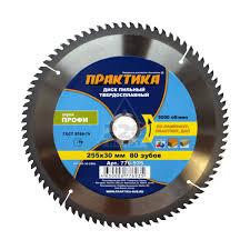<b>Пильные твердосплавные диски</b> 255 мм купить в Казани по ...