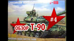 Обзор <b>модели</b> Т90 <b>Звезда</b>, 1/35 (Review of scale model kit t90 ...