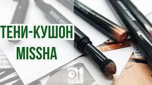 <b>Тени</b>-<b>кушон</b> Missha и 2 варианта макияжа глаз | Макияж с ...
