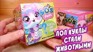 ФУРРИ <b>СОС</b> куклы L.O.L. или <b>SoS Pets</b> Зверята Питомцы ...