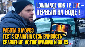 """Вода, мороз , <b>LOWRANCE LIVE 12</b>"""". Декабрьский экстрим. Обзор ..."""