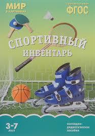 """Книга """"<b>Спортивный инвентарь</b>. Наглядно-дидактическое пособие ..."""