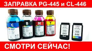 <b>pg 445</b> заправка. <b>cl 446</b> заправка. <b>canon</b> ip 2840 refill <b>PG</b> 545 refill ...