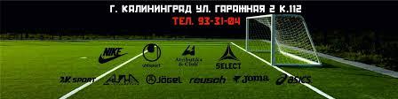 "Спортивно-экипировочный центр ""ИЛАН <b>СПОРТ</b>"" | ВКонтакте"