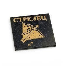 <b>Магнит змеевик</b> Стрелец <b>5</b> см | www.gt-a.ru