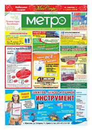 Метро74-Трехгорный №19(338) by Grudtsina Daria - issuu