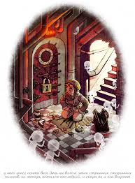 Комикс Позади тебя [Behind You] <b>на</b> русском читать онлайн <b>на</b> ...