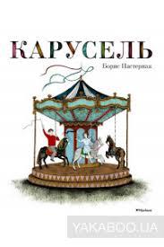 <b>Книга</b> «<b>Карусель</b>» Борис <b>Пастернак</b> купить на YAKABOO.ua   978 ...