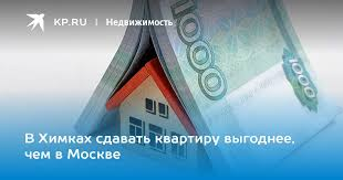 В Химках сдавать квартиру выгоднее, чем в Москве