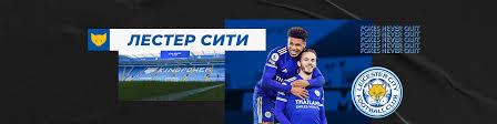 <b>Лестер Сити</b> | АПЛ | ВКонтакте