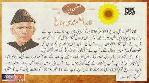 youme quaid i azam day essay speech in urdu english quaid e azam muhammad ali jinnah history
