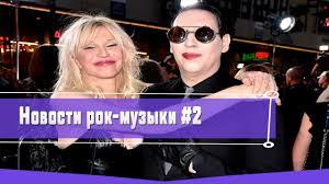 Marilyn Manson и <b>Кортни Лав</b>, Новые релизы и непродажная ...