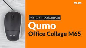 Распаковка <b>мыши</b> проводной <b>Qumo Office Collage</b> M65 / Unboxing ...