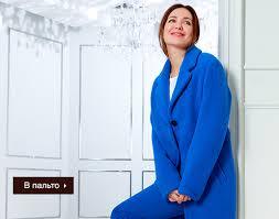 Официальный интернет-магазин одежды <b>Madeleine</b> Полный ...