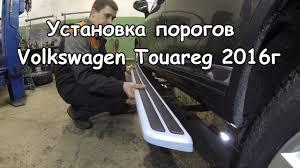 Установка <b>ПОРОГОВ</b> на Фольксваген Туарег/Volkswagen Touareg ...