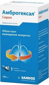 Купить <b>Амброгексал сироп 6мг/мл</b> 100мл фл (амброксол) по ...