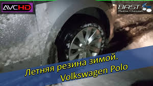 Летняя резина зимой. Volkswagen Polo Sedan // <b>Continental Conti</b> ...