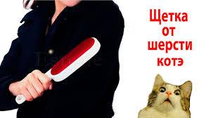 <b>Щетка</b> для очистки одежды от <b>шерсти</b> котов и собак - skustore.ru ...