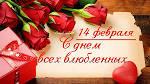Открытка всех влюбленных