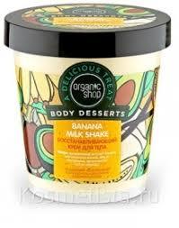 <b>Восстанавливающий крем для тела</b> Organic Shop Banana Milk ...