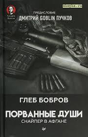 """Книга """"<b>Порванные души</b>. Снайпер в Афгане"""" — купить в ..."""